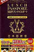 【楽天ブックスならいつでも送料無料】ランチパスポート新宿(Vol.3)