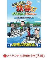 【楽天ブックス限定先着特典】東野・岡村の旅猿17 プライベートでごめんなさい…山梨・神奈川で釣り対決の旅 プレミアム完全版(マグネット)