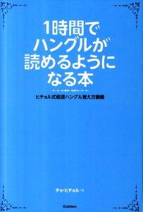 【送料無料】1時間でハングルが読めるようになる本