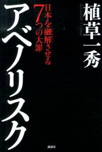 【送料無料】アベノリスク [ 植草一秀 ]