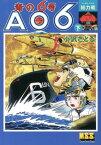 青の6号(下) AO6 総力戦 (マンガショップシリーズ) [ 小沢さとる ]