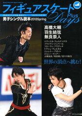 【送料無料】フィギュアスケートDays Plus(2013 Spring 男子シ)