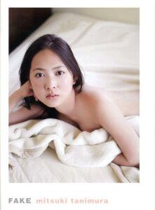 【送料無料】谷村美月 写真集 『FAKE』