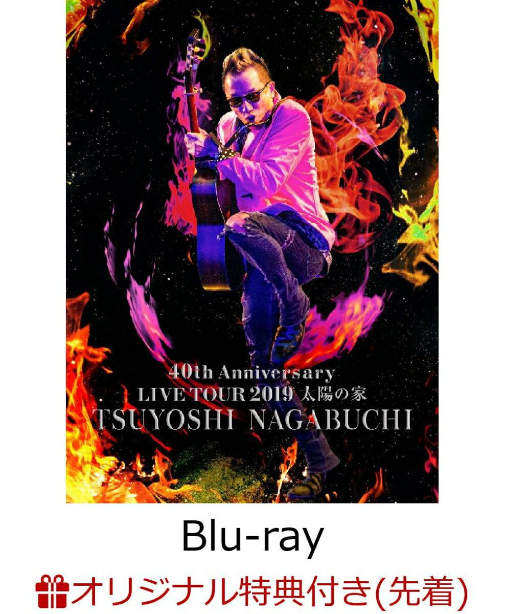【楽天ブックス限定先着特典】TSUYOSHI NAGABUCHI 40th Anniversary LIVE TOUR 2019『太陽の家』【Blu-ray】(チケットホルダー)