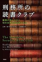 刑務所の読書クラブ(9784562054657)