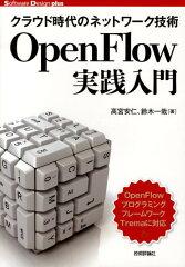 【送料無料】OpenFlow実践入門 [ 高宮安仁 ]