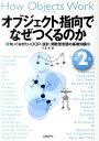 オブジェクト指向でなぜつくるのか第2版 知っておきたいOOP、設計、関数型言語の基礎……
