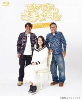 モヤモヤさまぁ〜ず2 福田アナ卒業スペシャル ディレクターズカット版【Blu-ray】