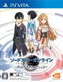 ソードアート・オンライン - ホロウ・リアリゼーション - 通常版 PS Vita版