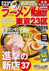 【楽天ブックスならいつでも送料無料】ラーメンWalker東京23区(2015)