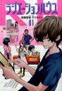 ラジエーションハウス 1 (ヤングジャンプコミックス) [ モリ タイシ ]
