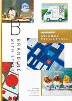 9784756254658 - 2021年ブランディングデザインの勉強に役立つ書籍・本まとめ