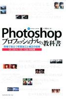 9784844364658 - 2021年Adobe Photoshopの勉強に役立つ書籍・本