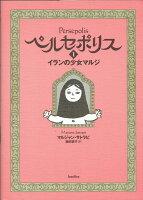『ペルセポリス(1) イランの少女マルジ』の画像