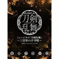 ミュージカル『刀剣乱舞』 〜三百年の子守唄〜 (初回限定盤B)