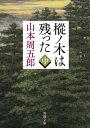 樅ノ木は残った(中) (新潮文庫) [ 山本 周五郎 ]