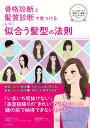 骨格診断と髪質診断で見つける もっと似合う髪型の法則 [ 森本 のり子 ]