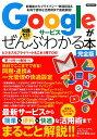 Googleサービスがぜんぶわかる本完全版 新機能からプライバシー・快適設定&お得で便利な活用 (洋泉社MOOK)