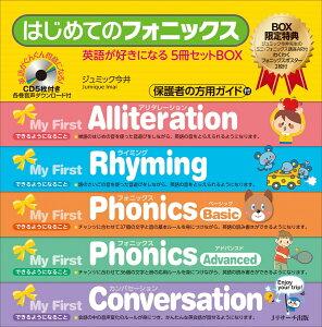 はじめてのフォニックス 英語が好きになる 5冊セットBOX
