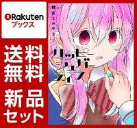 【特典付き】ハッピーシュガーライフ 1-7巻セット【シール3種】