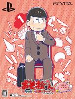 おそ松さん THE GAME はちゃめちゃ就職アドバイス - デッド オア ワーク - 特装版 【おそ松スペシャルパック】