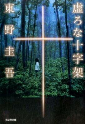 虚ろな十字架  著:東野圭吾
