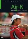 【送料無料】Air-K 錦織圭 in 全豪オープン 2012 [ 錦織圭 ]