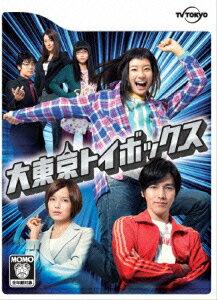 【楽天ブックスならいつでも送料無料】大東京トイボックス DVD-BOX