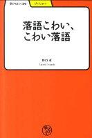 【バーゲン本】落語こわい、こわい落語ー学びやぶっく56