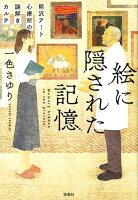 絵に隠された記憶 熊沢アート心療所の謎解きカルテ (宝島社文庫 このミス大賞)