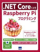 .NET CoreによるRaspberry Piプログラミング