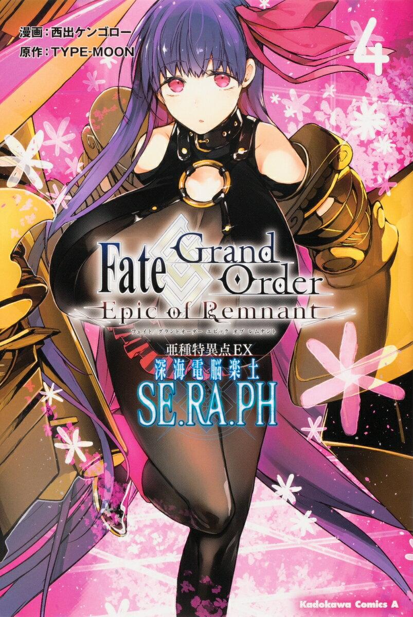 コミック, その他 FateGrand Order -Epic of Remnant- EX SERAPH 4