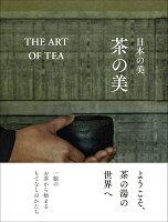 日本の美 茶の美