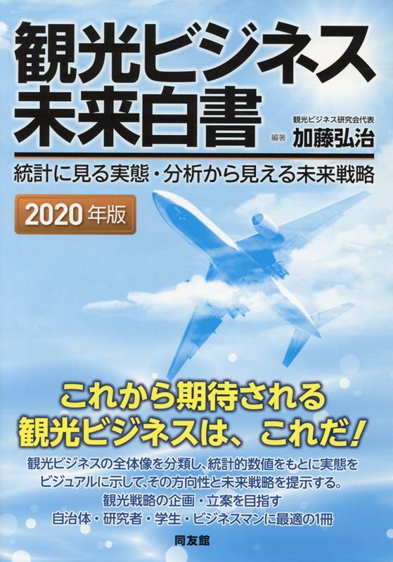 観光ビジネス未来白書(2020年版) 統計に見る実態・分析から見える未来戦略 [ 加藤弘治 ]