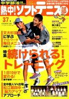 熱中!ソフトテニス部(vol.37)