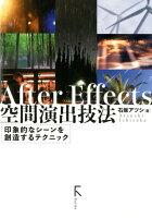 9784899774662 - 2021年Adobe After Effectsの勉強に役立つ書籍・本