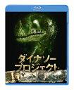 【送料無料】ダイナソー・プロジェクト ブルーレイ&DVDセット 【初回限定生産】【Blu-ray】 [...
