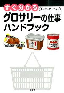 【楽天ブックスならいつでも送料無料】すぐ分かるスーパーマーケットグロサリーの仕事ハンドブ...