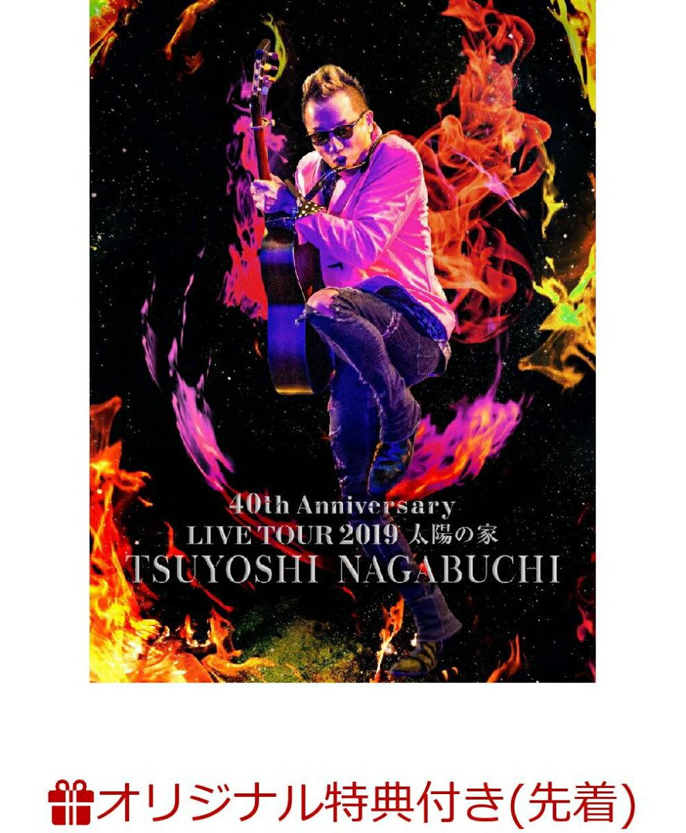 【楽天ブックス限定先着特典】TSUYOSHI NAGABUCHI 40th Anniversary LIVE TOUR 2019『太陽の家』(チケットホルダー)