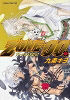 ZONE-00(第10巻)