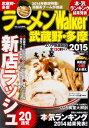 【楽天ブックスならいつでも送料無料】【KADOKAWA3倍】ラーメンWalker 武蔵野・多摩(2015)
