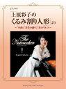 ピアノソロ 「上原彩子のくるみ割り人形」より 〜「序曲」 「葦笛の踊り」 「花のワルツ」〜