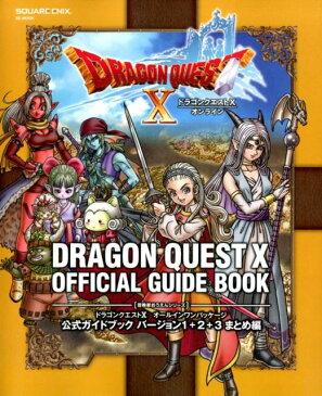 ドラゴンクエスト10オールインワンパッケージ公式ガイドブックバージョン1+2+3 (SE-MOOK)
