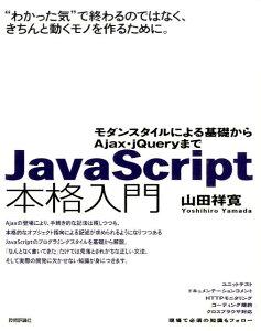 JavaScript本格入門 [ 山田祥寛 ]