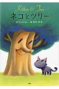 【送料無料】ネコとツリー [ Yoshiko ]