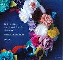 紙でつくる、ほんものみたいな花と小物 美しい花31、愛される小物33 [ 山崎