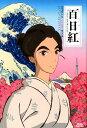 【楽天ブックスならいつでも送料無料】百日紅〜Miss HOKUSAI〜オフィシャルガイドブック