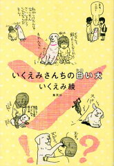 【送料無料】いくえみさんちの白い犬 [ いくえみ綾 ]