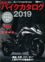 最新バイクカタログ(2019)