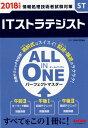 ALL IN ONEパーフェクトマスターITストラテジスト(2018年度版) 情報処理技術者試験対策 [ TAC株式会社(情報処理講座) ]